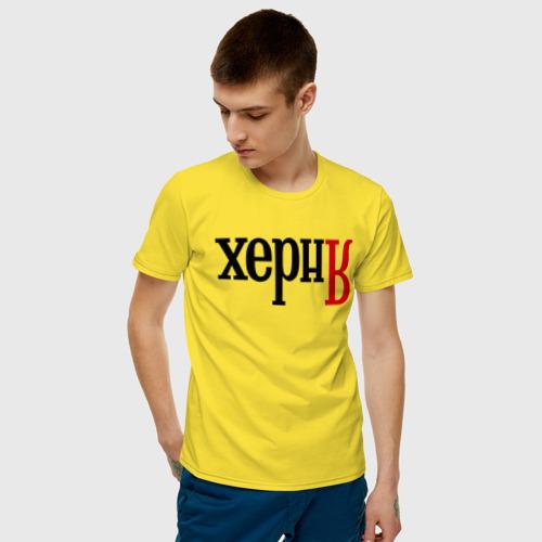 Мужская футболка с принтом Херня, фото на моделе #1