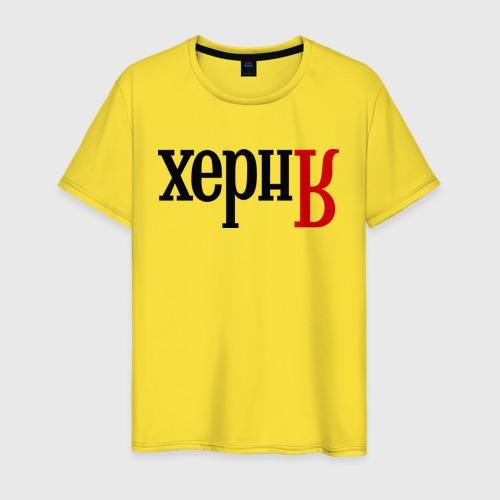 Мужская футболка с принтом Херня, вид спереди #2
