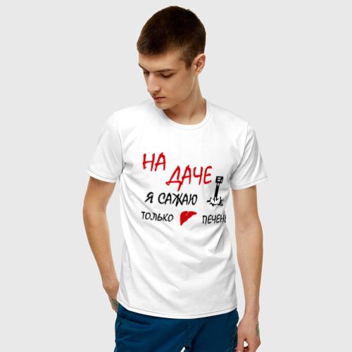 Мужская футболка с принтом На даче, фото на моделе #1