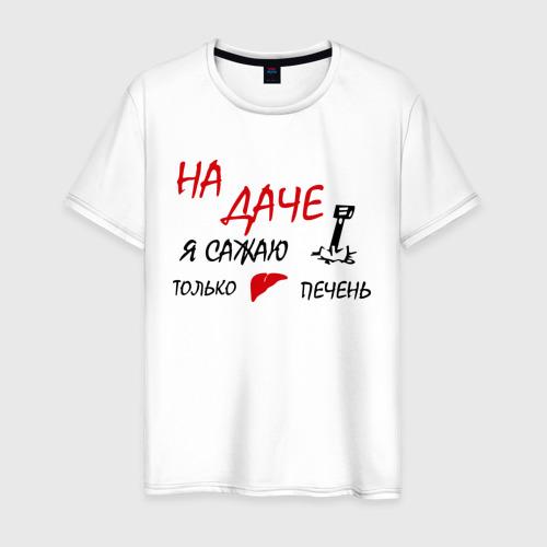 Мужская футболка с принтом На даче, вид спереди #2