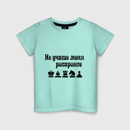 Детская футболка с принтом Не учите меня рокировке, вид спереди #2