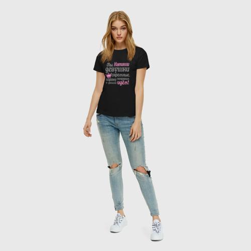 Женская футболка с принтом Мы Наташи девушки скромные, вид сбоку #3