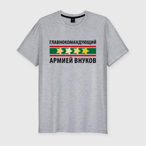Мужская футболка премиум Главнокомандующий армией внуков