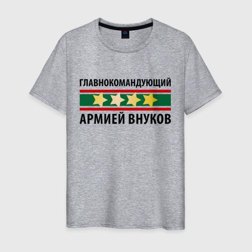 Мужская футболка Главнокомандующий армией внуков