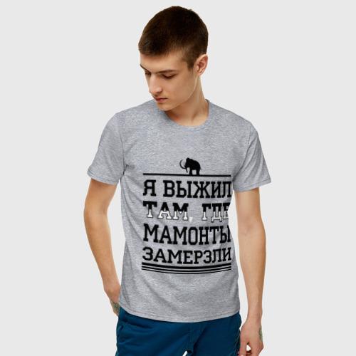 Мужская футболка с принтом Я выжил там, где мамонты замерзли, фото на моделе #1