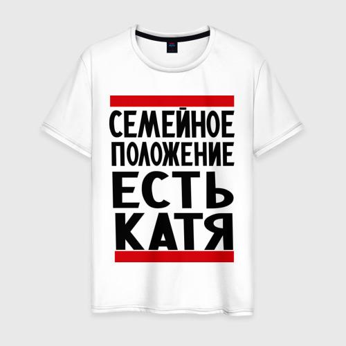 Мужская футболка с принтом Есть Катя, вид спереди #2