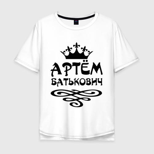 Футболка oversize с принтом Артем Батькович, вид спереди #2