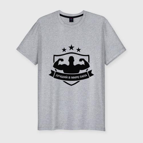 Мужская футболка премиум с принтом Лучший в мире папа, вид спереди #2