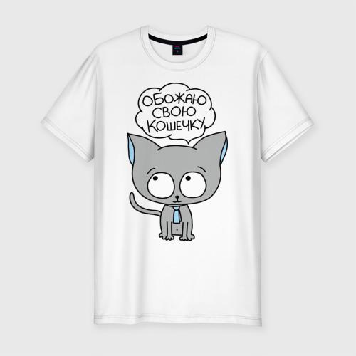 Мужская футболка премиум Обожаю свою кошечку