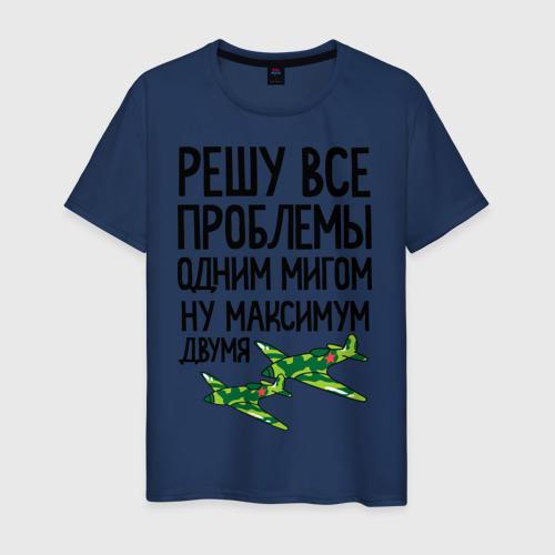 Мужская футболка Решу все проблемы одним мигом