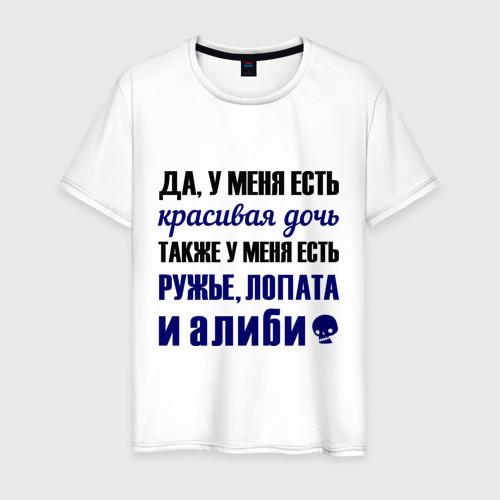 Мужская футболка Алиби