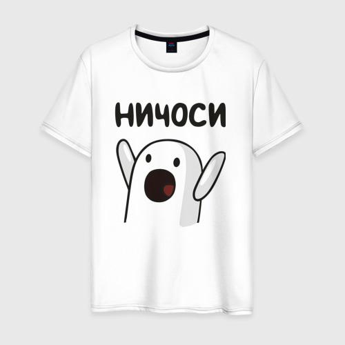 Мужская футболка с принтом Ничоси!, вид спереди #2
