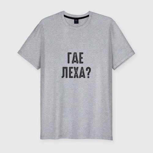 Мужская футболка премиум с принтом Где Леха, вид спереди #2