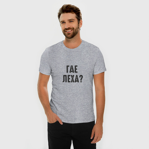 Мужская футболка премиум с принтом Где Леха, фото на моделе #1