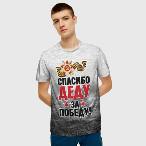 Мужская 3D футболка с принтом Спасибо деду, фото на моделе #1