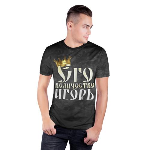 Мужская футболка 3D спортивная с принтом Его величество Игорь, фото на моделе #1
