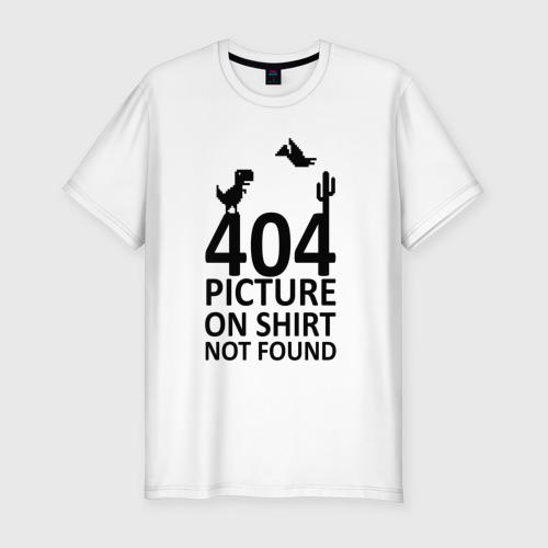 Мужская футболка премиум 404 not found