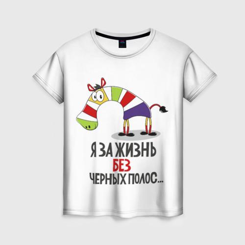 Женская 3D футболка Я за жизнь без черных полос