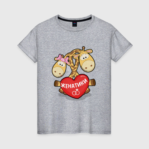 Женская футболка с принтом Женатики 14, вид спереди #2