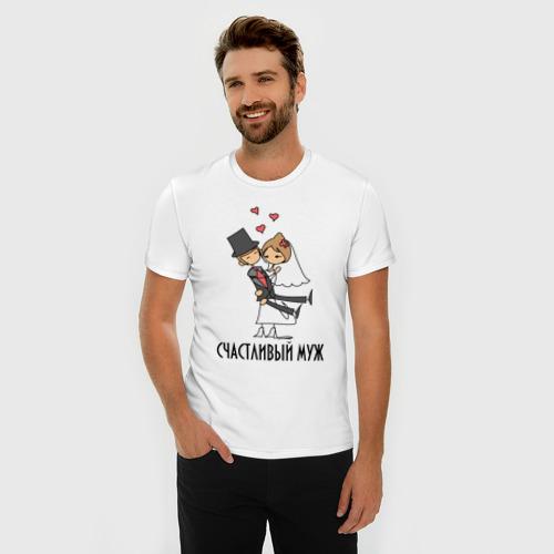 Мужская футболка премиум с принтом Счастливый Муж (Парная), фото на моделе #1