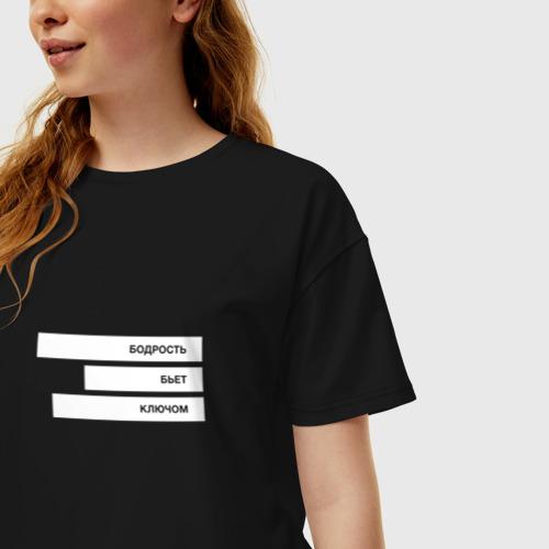 Женская футболка oversize с принтом Бодрость бьет ключом, фото на моделе #1