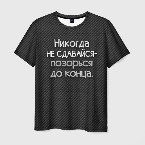 Мужская 3D футболка Позорься до конца