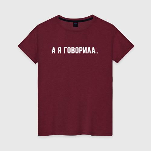 Женская футболка А я говорила