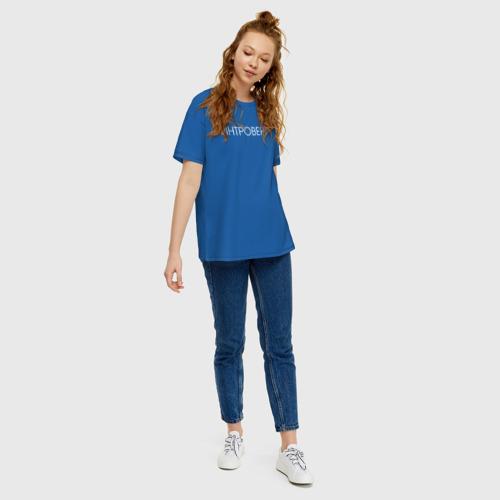 Женская футболка oversize с принтом Интроверт, вид сбоку #3