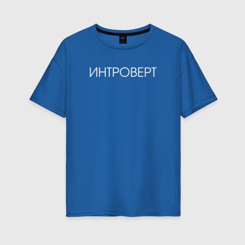 Женская футболка oversize с принтом Интроверт, вид спереди #2