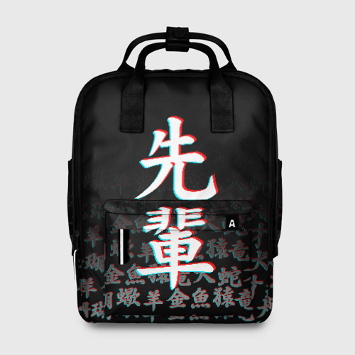 Женский рюкзак 3D с принтом SENPAI GLITCH | СЕНПАЙ, вид спереди #2