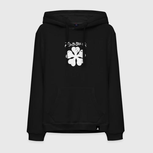 Мужская толстовка-худи Белый логотип Черного Клевера без фона