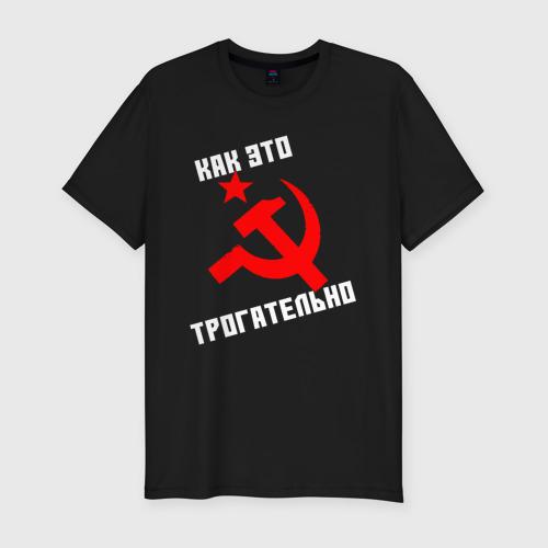 Мужская футболка премиум Как это трогательно(Летов)