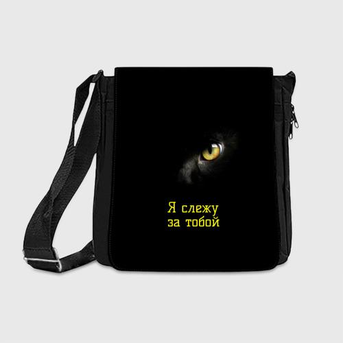 Сумка через плечо Следящий кошачий глаз