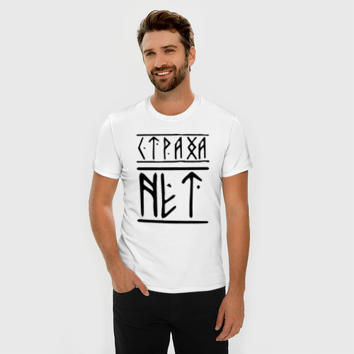 Мужская футболка премиум с принтом СТРАХА НЕТ, фото на моделе #1