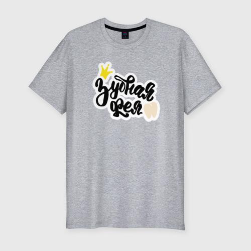 Мужская футболка премиум с принтом Зубная фея Стоматолог, вид спереди #2