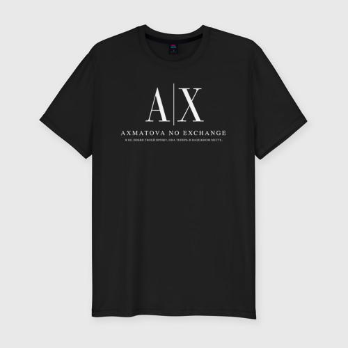 Мужская футболка премиум Axmatova no exchange