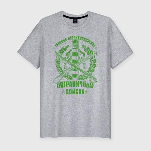 Мужская футболка премиум Пограничные Войска