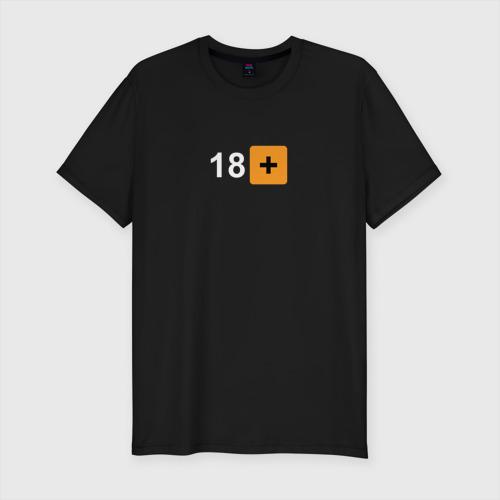 Мужская футболка премиум 18+