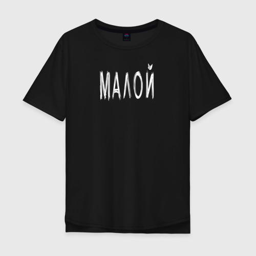 Футболка oversize Малой