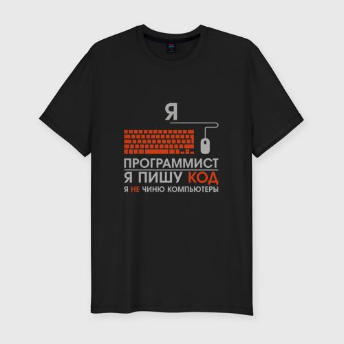 Мужская футболка премиум с принтом Программист, вид спереди #2