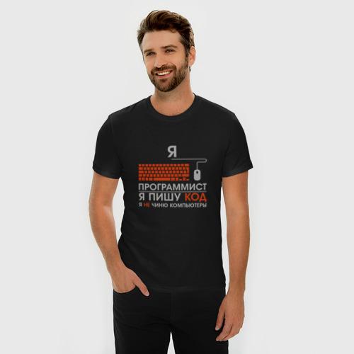 Мужская футболка премиум с принтом Программист, фото на моделе #1