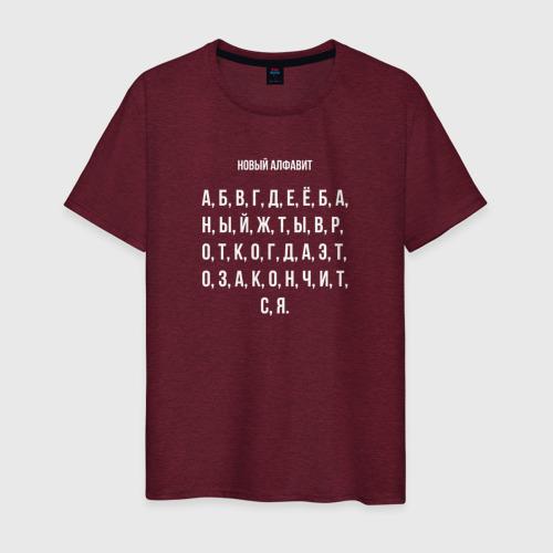 Мужская футболка Новый алфавит