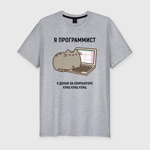 Мужская футболка премиум Pusheen программист