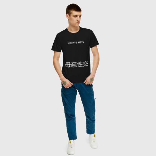 Мужская футболка с принтом Цените мать, вид сбоку #3