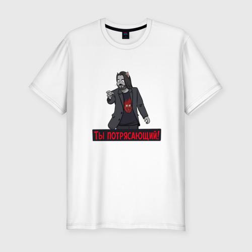 Мужская футболка премиум с принтом Ты потрясающий!, вид спереди #2