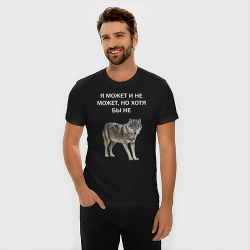 Мужская футболка премиум с принтом ЦИТАТА ВОЛКА, фото на моделе #1