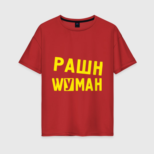 Женская футболка oversize Рашн вуман