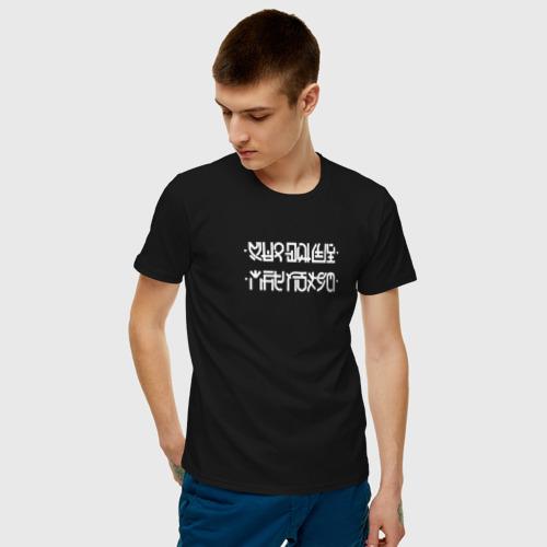Мужская футболка с принтом Мне пох*й || при наложении нижних точек на верхние получается надпись на русском языке, фото на моделе #1