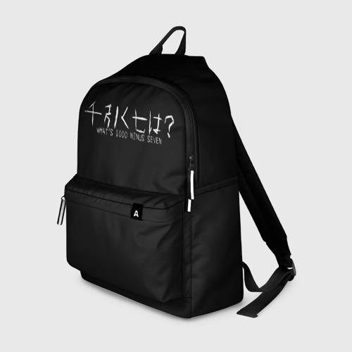 Рюкзак 3D с принтом Whats 1000 minus seven, вид спереди #2