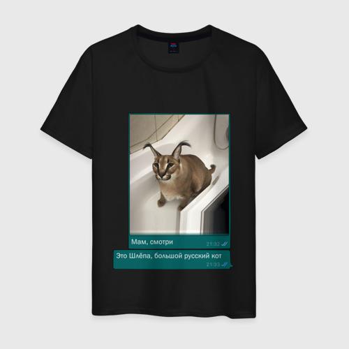 Мужская футболка с принтом Шлёпа, вид спереди #2